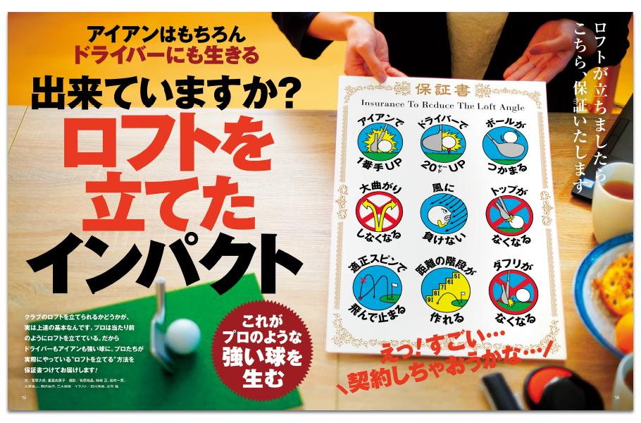 月刊ゴルフダイジェスト2月号3