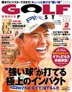 月刊ゴルフダイジェスト2月号1