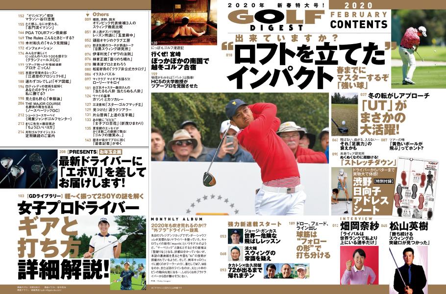 月刊ゴルフダイジェスト2月号7