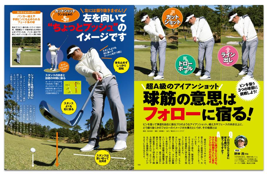 月刊ゴルフダイジェスト2月号6