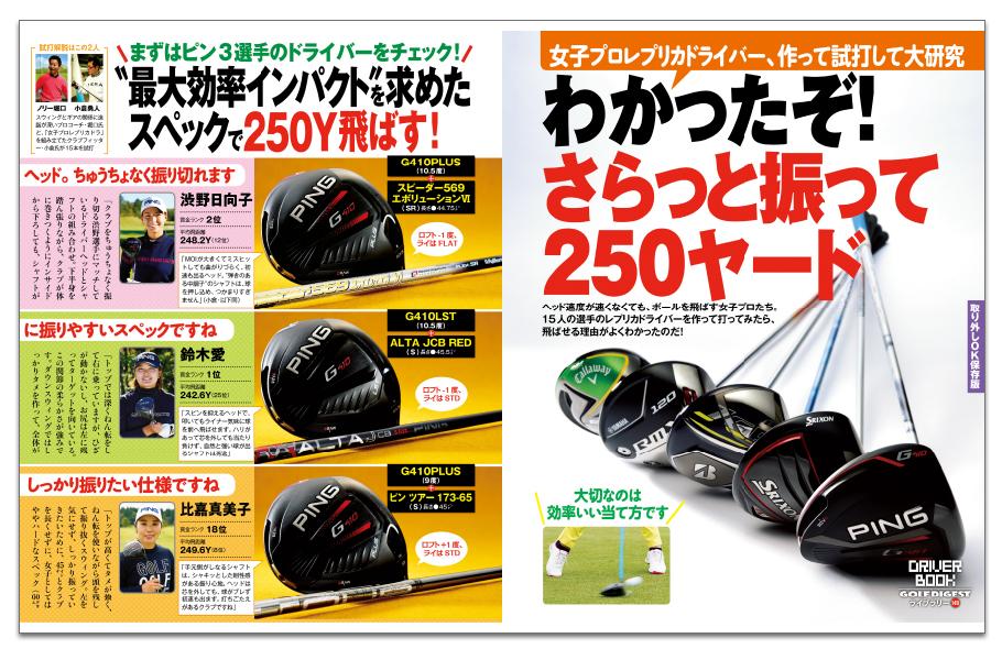 月刊ゴルフダイジェスト2月号5