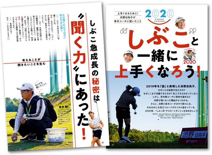 週刊ゴルフダイジェスト1/7・14号3