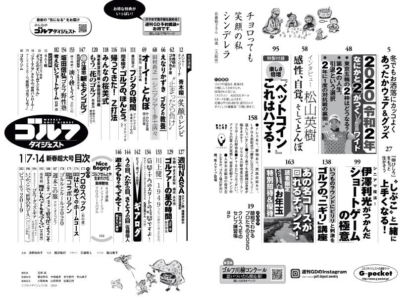 週刊ゴルフダイジェスト1/7・14号7