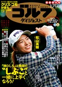 週刊ゴルフダイジェスト1/7・14号1