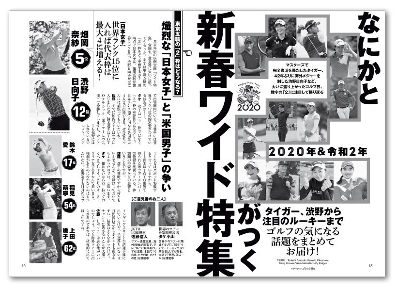 週刊ゴルフダイジェスト1/7・14号5