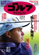 2/11 雑誌週刊ゴルフダイジェストh