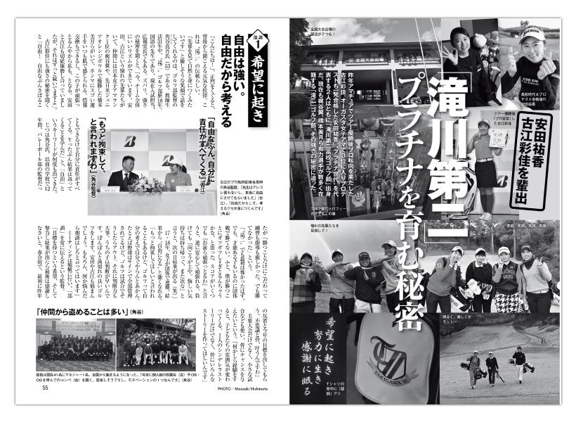 週刊ゴルフダイジェスト2/25号6