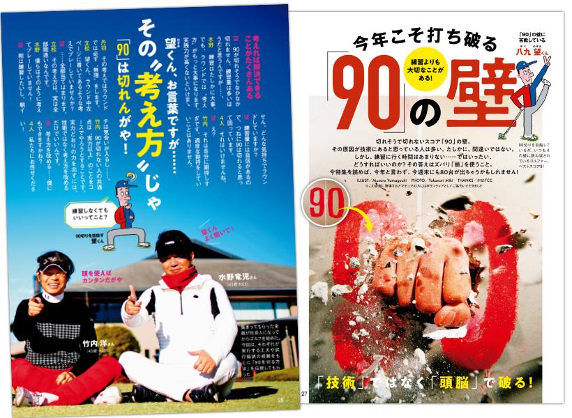 週刊ゴルフダイジェスト2/25号4