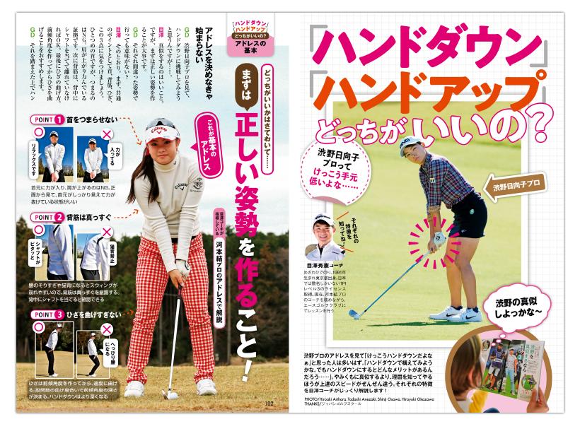 週刊ゴルフダイジェスト2/25号3