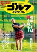 週刊ゴルフダイジェスト2/25号1