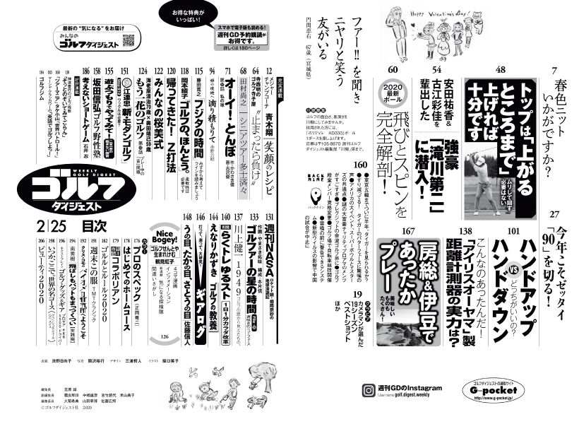 週刊ゴルフダイジェスト2/25号7