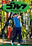 週刊ゴルフダイジェスト3/3号1
