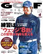 月刊GD2020/4月号1