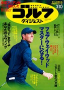 週刊ゴルフダイジェスト3/10号1