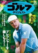 週刊ゴルフダイジェスト3/31号2