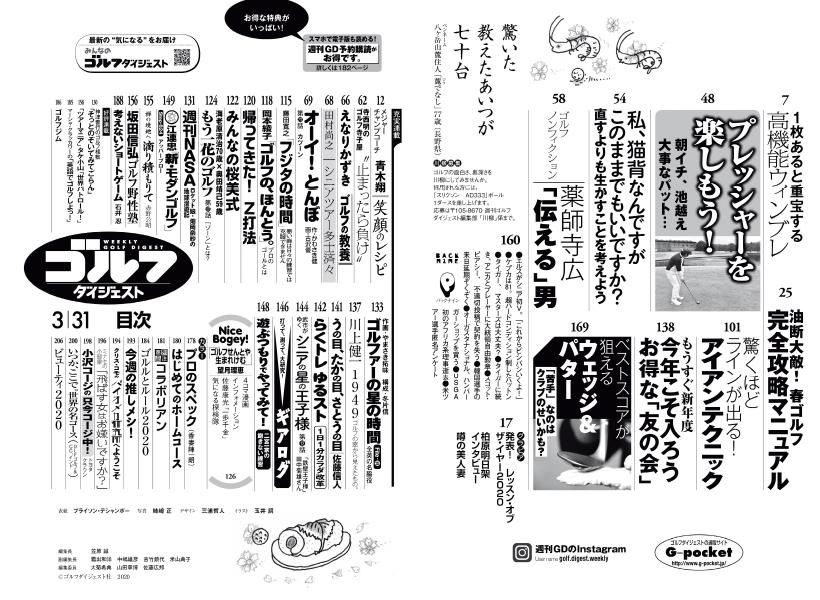 週刊ゴルフダイジェスト4/7号7