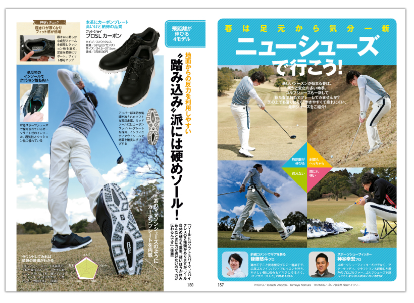 週刊ゴルフダイジェスト4/7号6