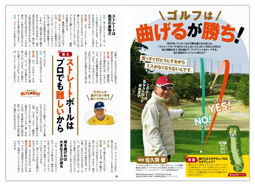 週刊ゴルフダイジェスト4/7号5