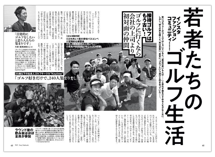 週刊ゴルフダイジェスト4/7号4