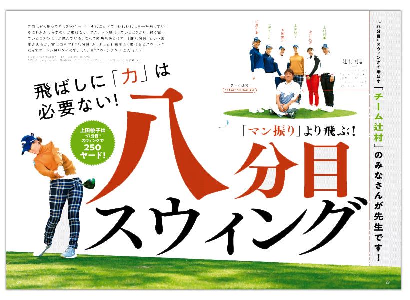 週刊ゴルフダイジェスト4/7号3