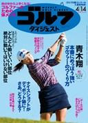 4/14 雑誌週刊ゴルフダイジェスト