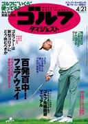 4/21 雑誌週刊ゴルフダイジェスト①