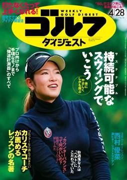 4/28 雑誌週刊ゴルフダイジェスト 表紙