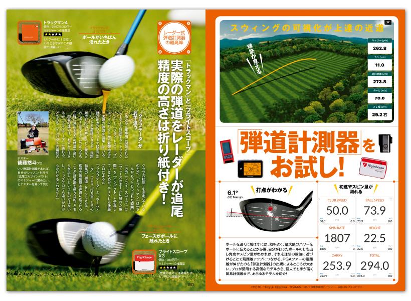 4/28 雑誌週刊ゴルフダイジェスト④