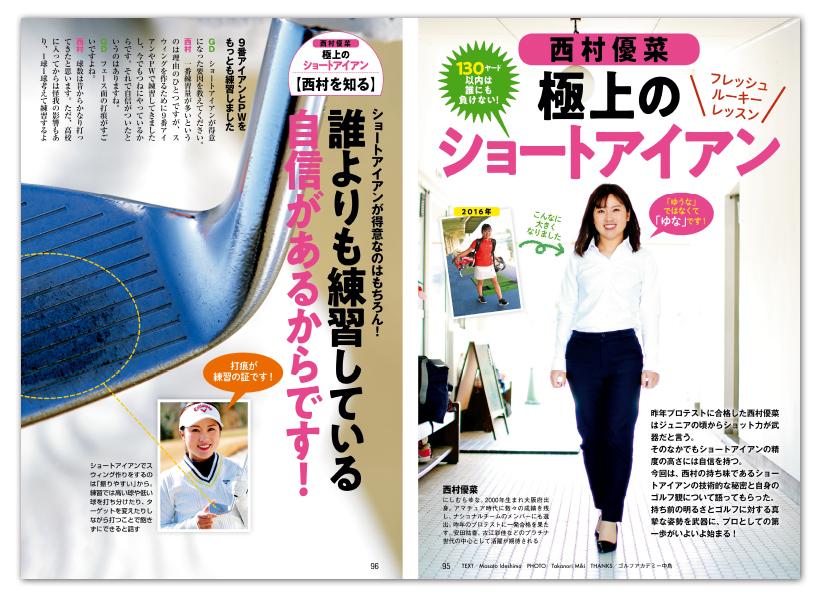 4/28 雑誌週刊ゴルフダイジェスト③