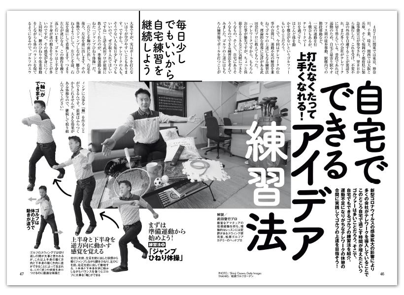 4/28 雑誌週刊ゴルフダイジェスト②