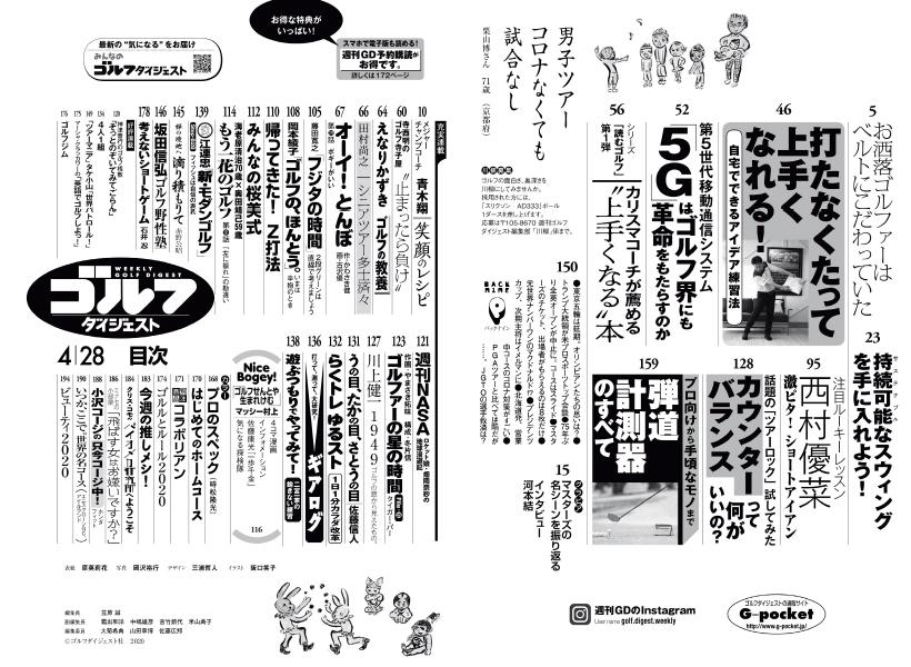 4/28 雑誌週刊ゴルフダイジェスト 目次