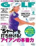 月刊GD2020/6月号表紙