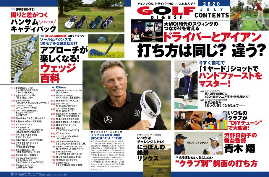 月刊GD2020/7月号 目次
