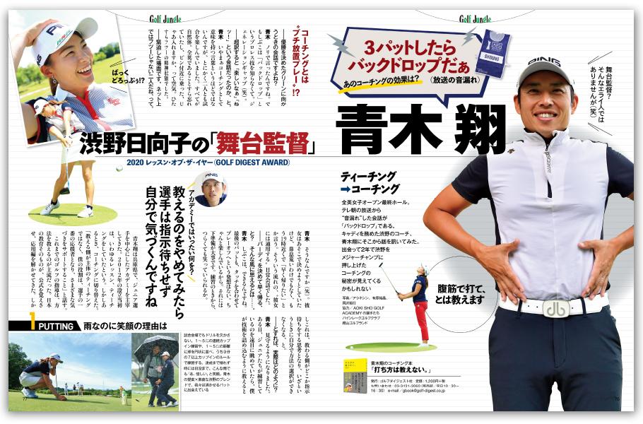 月刊GD2020/7月号④