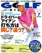 月刊GD2020/7月号 表紙
