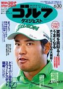 週刊ゴルフダイジェスト6/30号 表紙