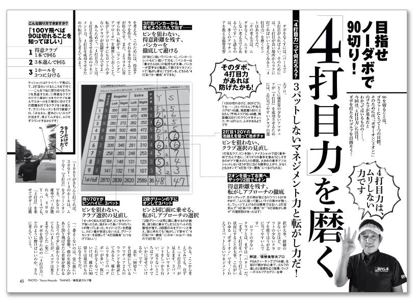 週刊ゴルフダイジェスト7/7号②