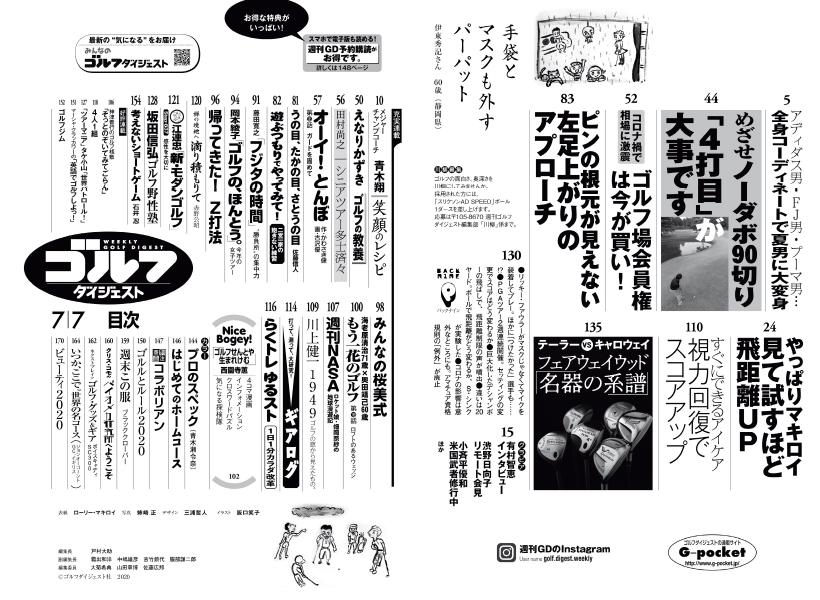 週刊ゴルフダイジェスト7/7号 目次