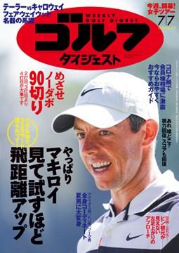週刊ゴルフダイジェスト7/7号 表紙