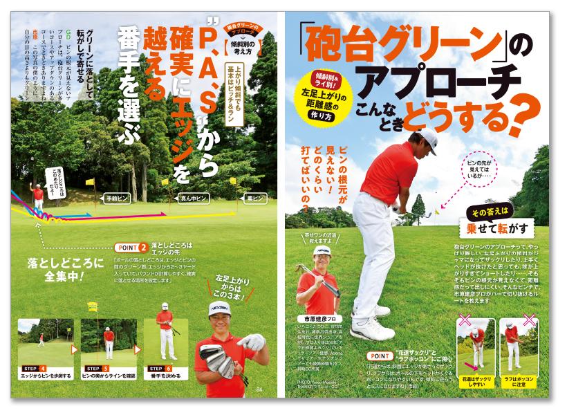 週刊ゴルフダイジェスト7/7号④