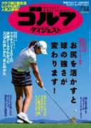 週刊ゴルフダイジェスト7/14号 表紙