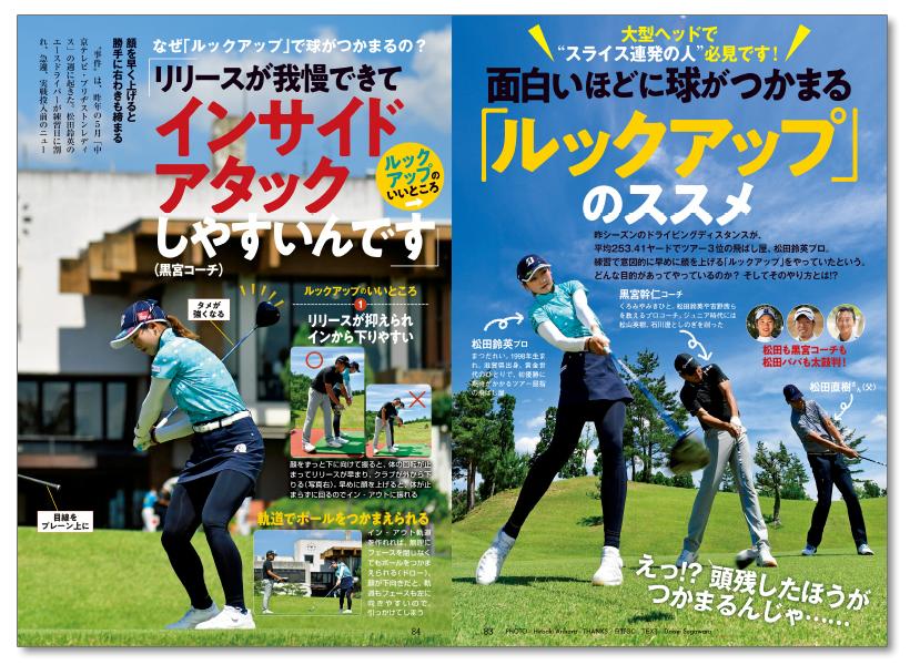 週刊ゴルフダイジェスト7/14号④