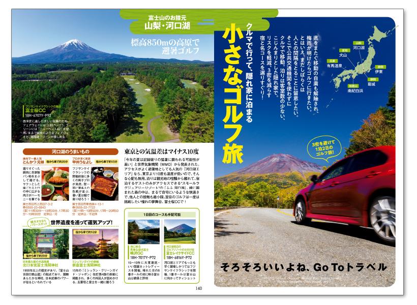 週刊ゴルフダイジェスト7/14号③
