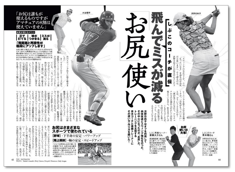 週刊ゴルフダイジェスト7/14号②