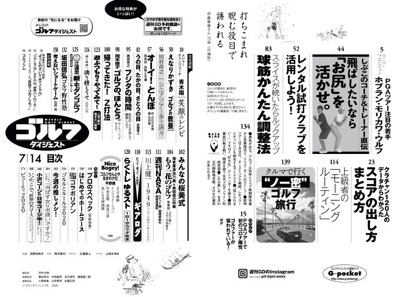 週刊ゴルフダイジェスト7/14号 目次