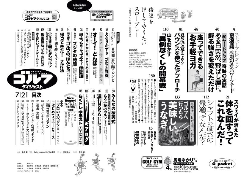 週刊ゴルフダイジェスト7/21号 目次