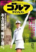 週刊ゴルフダイジェスト7/21号 表紙
