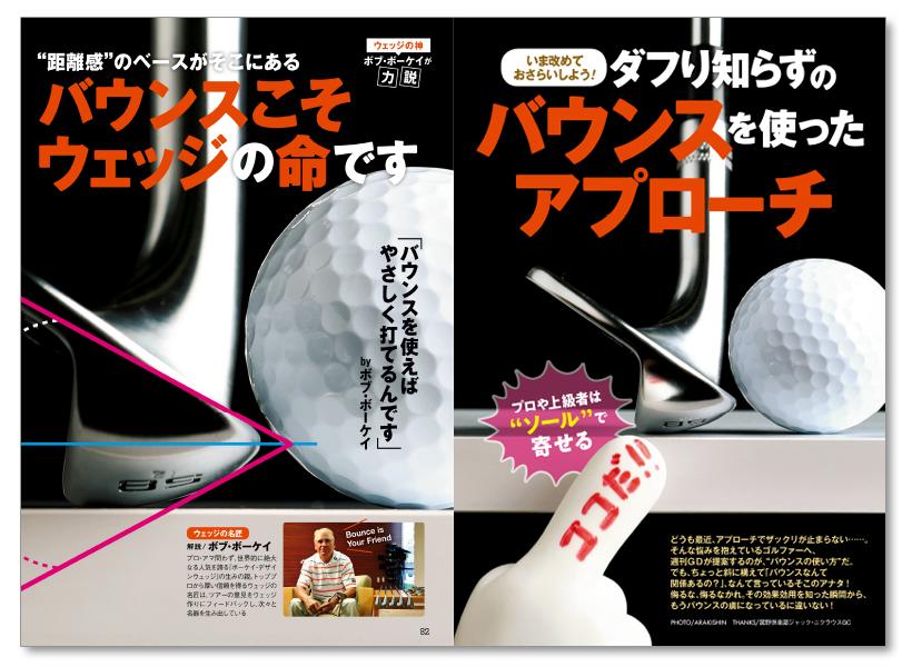 週刊ゴルフダイジェスト7/21号④