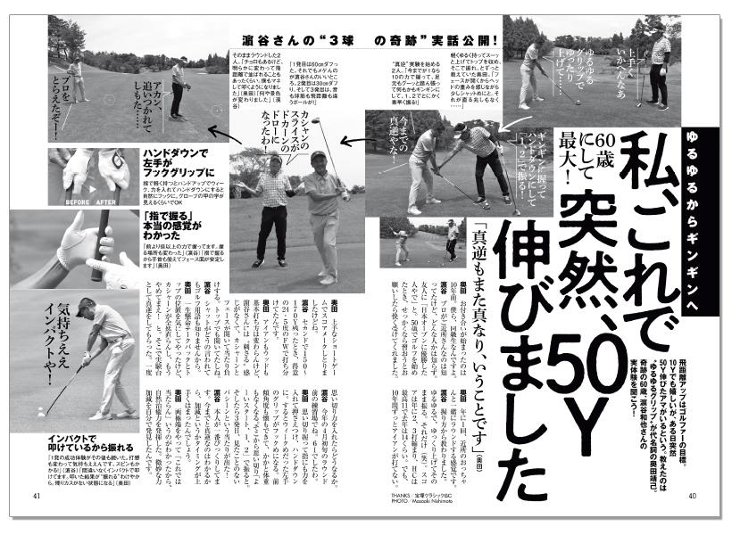週刊ゴルフダイジェスト7/21号②
