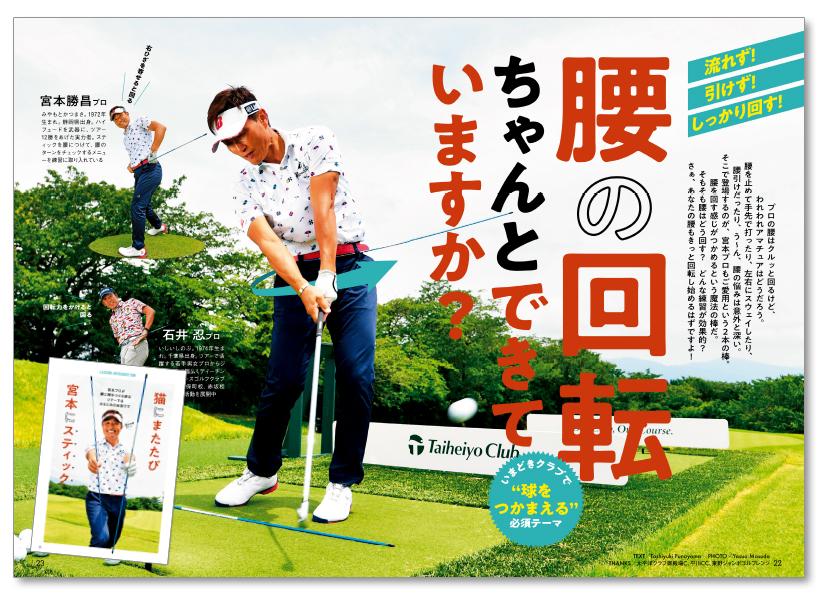 週刊ゴルフダイジェスト7/21号①